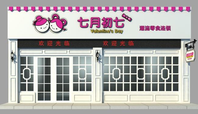 七月初七零食店怎么样图片
