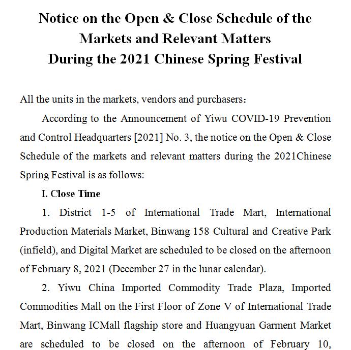 2021年義烏市場義烏國際商貿城春節放假通知及開門時間